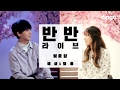 예성 X 달총 - 벚꽃잎 [반반라이브] LIVE