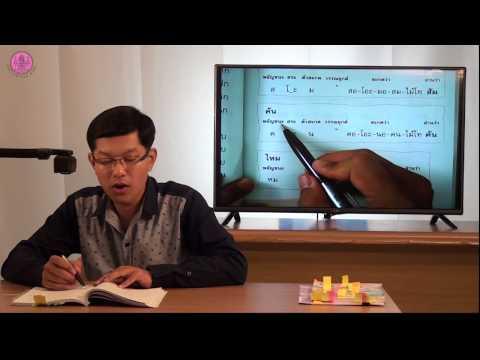 วิชา ภาษาไทย ภาษาพาที ป2 part 6