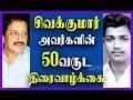 Actor Sivakumar's 75th Birthday and 50 Years Cinema Life