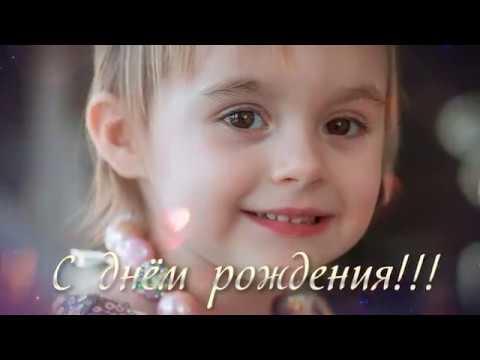 Любимой дочке в день рождения 3 годика / Монтаж видео на заказ