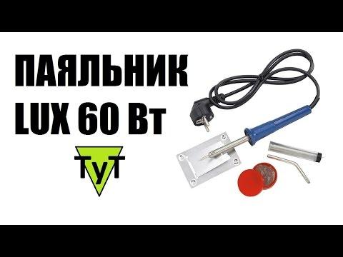 Паяльник LUX 60 Вт из OBI: дёшево и клёво!