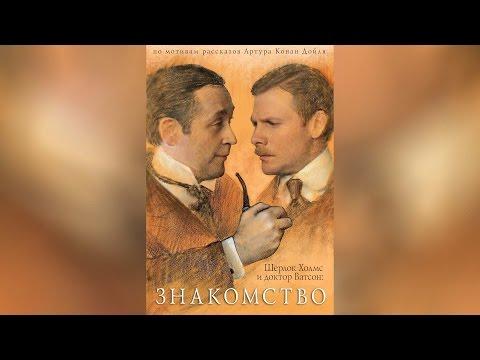 шерлок и доктор ватсон знакомство
