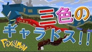 ポケモンがあふれる世界でマインクラフト!!17【Minecraft ゆっくり実況プレイ】 thumbnail