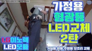 기타영상-가정용 형광등을 LG이노텍 LED등으로 모듈교…