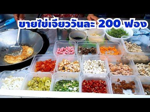 ข้าวไข่เจียวรวมมิตรถเข็น ขายดีมากวันละ 200 ฟอง  ราคาถูก ขวัญใจนักศึกษา Thai Street Food