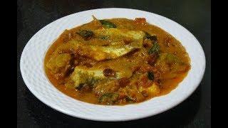 """Malabar Fish Curry - Sardine Curry - """"Mathi Curry"""""""