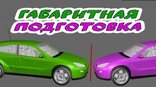 Научиться понимать габариты автомобиля. Часть1