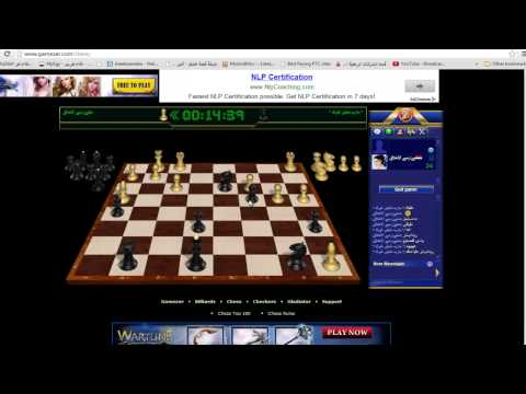 "online chess game - "" مكارم الاخلاق "" vs "" يارب مليش غيرك """