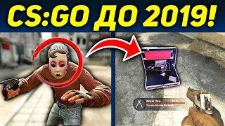 НОВЫЕ ВСЕ ОБНОВЛЕНИЯ... скрытые ДО 2019 ГОДА В CS:GO! НОВОЕ ОРУЖИЕ , ММ - 100% ОБНОВЛЕНИЕ