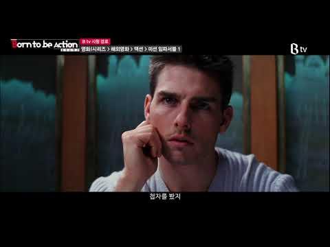 [B tv 영화 추천/movie Big #19] 미션임파서블 1 (Mission: Impossible , 1996)