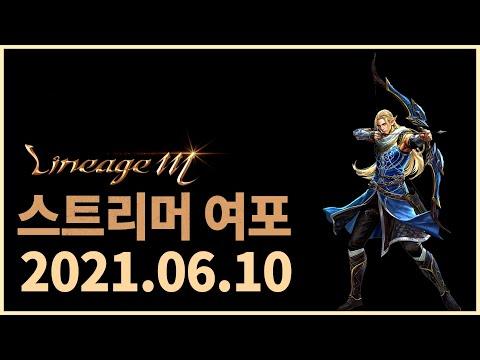 [리니지m] 신규 수호성, 플레티넘바포, 최상급변신 ! 고고싱!!