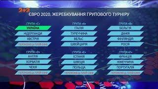 Про що говорили за лаштунками жеребкування Євро 2020 у Бухаресті