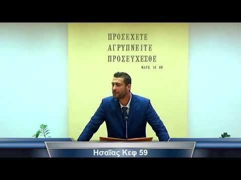 04.08.2019 - Ησαΐας Κεφ 59 & Κατα Ιωάννην Κεφ 7 - Λευτέρης Μπελενιώτης