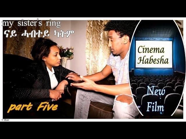 ERITREAN  FILM  MY SISTERS' RING  ናይ ሓብተይ ካትም   part 5