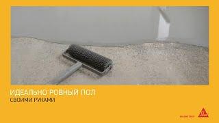 видео Самовыравнивающийся наливной пол своими руками, какие смеси лучше