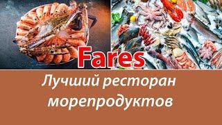 Fares Seafood лучший рыбный ресторан Шарм эль Шейха фаресресторан fares seafoodsharm лобстер