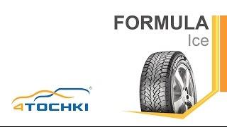 Зимняя шипованная шина Pirelli Formula Ice - 4 точки. Шины и диски 4точки - Wheels & Tyres(Зимняя шипованная шина Pirelli Formula Ice. Шины и диски 4точки - Wheels & Tyres 4tochki Сайт: http://www.4tochki.ru/ ВКонтакте: http://vk.com/4toc..., 2015-07-30T11:32:04.000Z)