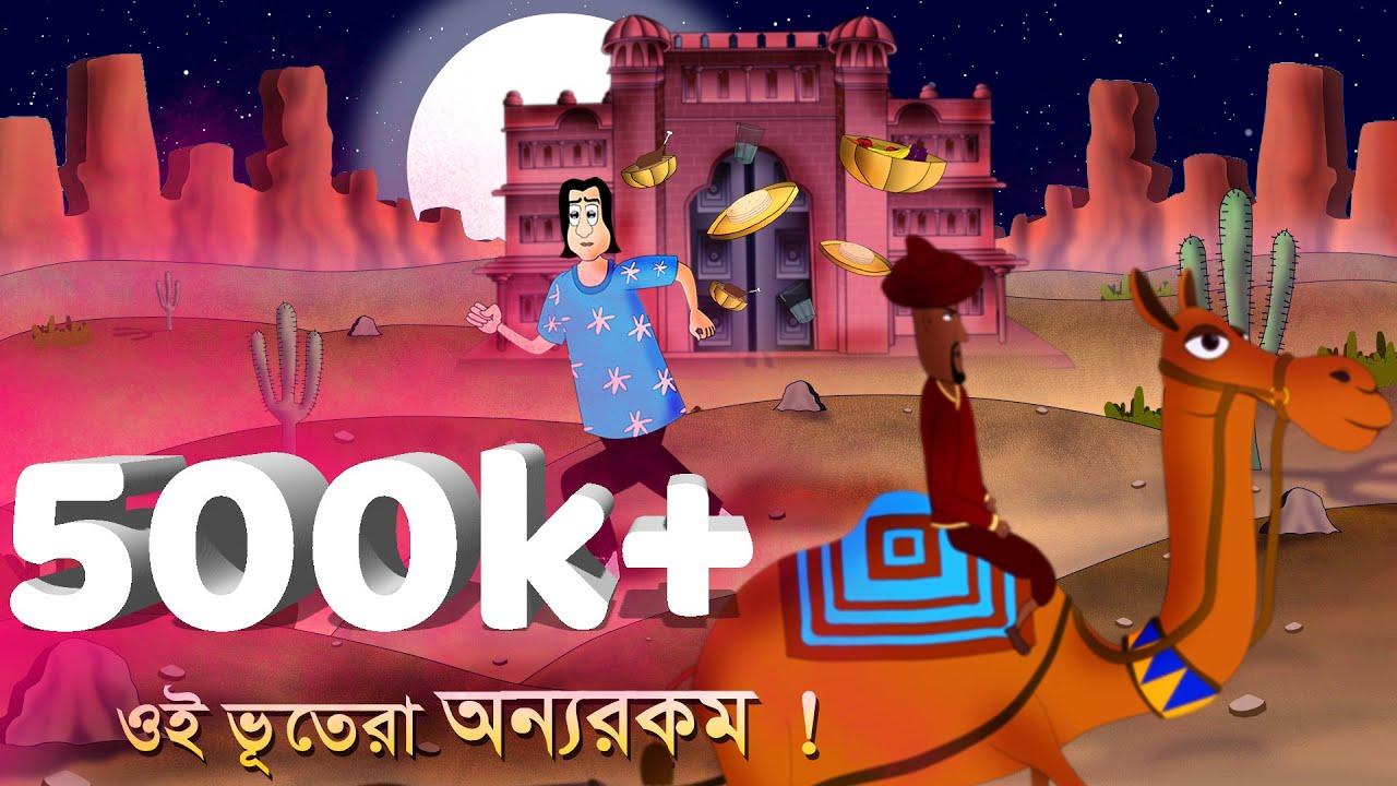 Oi Bhutera Onyorokom! - Bengali Ghost Story | Scary Golpo Cartoon |  Animated by - Sujiv and Sumit