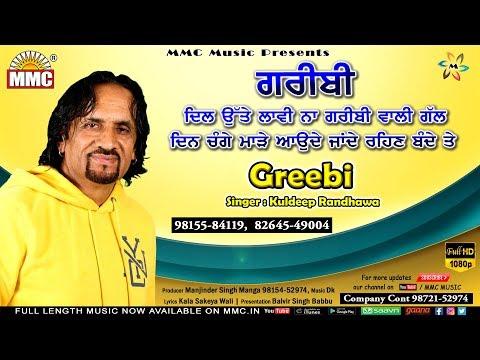 Greebi (Full HD Audio)   Kuldeep Randhawa   Latest Song   MMC Music