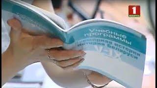 С 1 сентября в белорусских школах будет введена новая учебная  программа