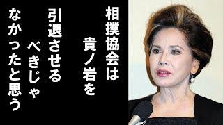 貴ノ岩引退騒動についてデヴィ夫人が相撲協会に対して言及した苦言に一同納得!! thumbnail