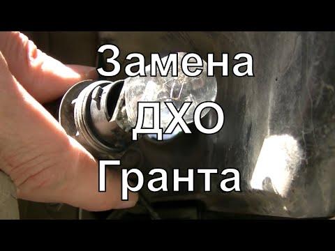 Lada Granta - замена дневного ходового огня (ДХО) на Лада Гранта. Самостоятельная замена лампы.