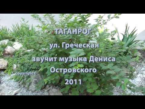 ТАГАНРОГ ул Греческая 2011 музыка Денис Островский