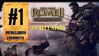 Total War: Rome 2(Ганнибал у ворот)компания за Лузитанов - Расширение границ#1