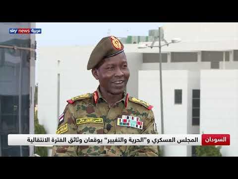 نافذة من السودان يستضيف فيها سامي القاسمي الفريق الركن شمس الدين كباشي  - نشر قبل 8 دقيقة