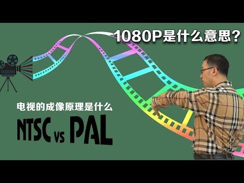 1080P什么意思?电视与电影原理相同吗?李永乐老师讲解电视成像原理(2018最新)