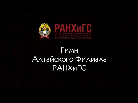 Поступить в Алтайский -