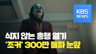 [문화광장] '조커' 관객 300만 돌파 눈앞…韓 영화…