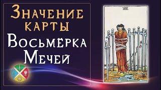Значение карты Восьмерка Мечей. Младшие Арканы Таро.