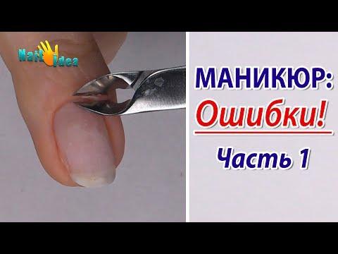 Маникюр обрезной в домашних условиях видео уроки для начинающих