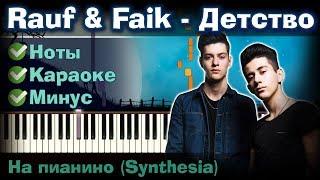 Rauf & Faik - Детство | На пианино | Synthesia разбор| Как играть?| Instrumental + Караоке + Ноты