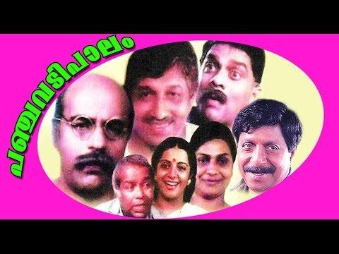 Panchavadi Palam | Malayalam Full Movie | Bharath Gopi & Sreevidya