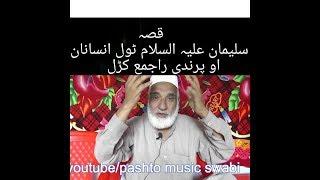 Khanla pakhwanai qissi,  Hazrat Sulaiman ع tol insanan ao parende rajama kra,  khanla qissa 18