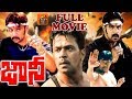 JOHNY | TELUGU FULL MOVIE | ACTION KING ARJUN | KALPANA | TELUGU MOVIE ZONE