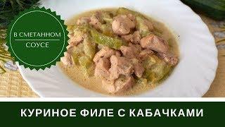 Куриное Филе В Сметане С Кабачками На Сковороде: Вкусно И Просто