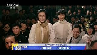 致敬中国共产党成立99周年 时代影像之《建党伟业》【中国电影报道   20200702】