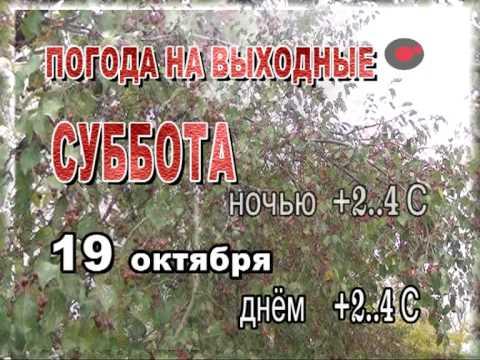 Карасук -погода осень 2013 год