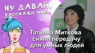 Татьяна Миткова сняла передачу для умных людей
