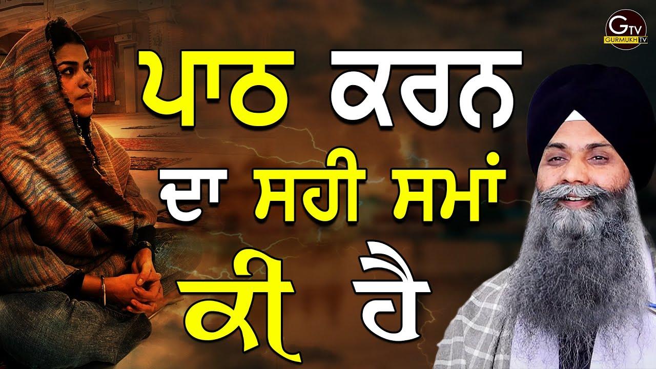Jehre Kehnde Path Karn Da Ki Faida Arth(ਅਰਥ) Ta Samjh Ni Aunde | Bhai Sarbjit Singh Ludhiana Wale