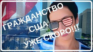 🇺🇲ЖДАЛА ПОЧТИ ГОД ГРАЖДАНСТВО США. УЖЕ СКОРО!!!