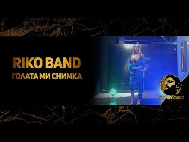 RIKO BAND - GOLATA MI SNIMKA (OFFICIAL VIDEO, 2018) / Рико Бенд - Голата ми снимка (Официално видео)