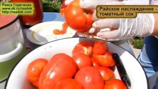 Райское наслаждение - томатный сок(, 2016-08-04T14:11:55.000Z)