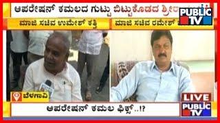 BJP-MLA-Umesh-Katti-Says-Ramesh-Jarkiholi-Is-In-Contact-With-Him-Hints-At-Operation-Kamala