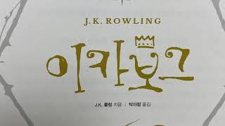 [책읽어주는아빠] 이카보그1