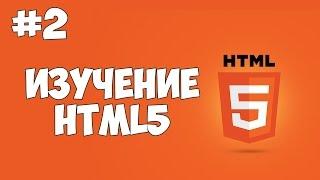 HTML5 уроки для начинающих | #2 - Отображение файла в интернете