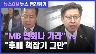"""홍준표 """"MB 면회나 가라"""" vs 박형준 """"후배 책잡기 그만""""…설전, 왜 / JTBC 뉴스ON"""